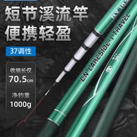 迪卡侬鱼竿溪流竿短节竿钓鱼竿手竿套装组合全套超轻硬37调CAP(溪歌系列5.4米)