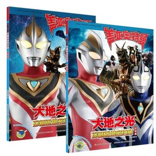 《盖亚奥特曼·大地之光 勇者篇+决战篇》(珍藏版、套装共2册)