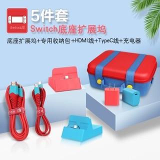 Gopala 任天堂 Switch收纳包 蓝色套装 5件套