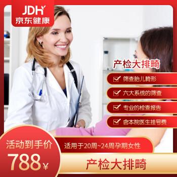 北京和美 孕期产检产前检查 孕期女性