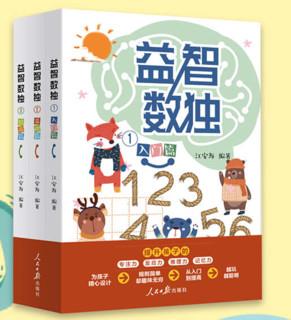 《益智数独》 (全3册)