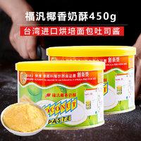 网红台湾福泛福汎椰香奶酥酱抹酱450g椰香酱进口烘培果酱面包吐司