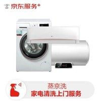 空調掛機/洗衣機/熱水器三件電器任洗一件服務 家電免拆清洗