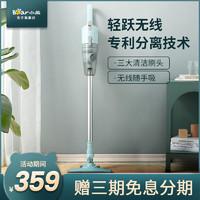小熊无线吸尘器家用小型手持式大吸力猫毛静音强力大功率地毯新款(浅蓝)