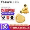 Faudio Major 有线耳机入耳式动圈 旗舰HIFI发烧入耳音乐耳机 神圈 国行现货 现货闪发