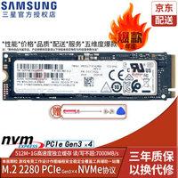 三星/Samsung PM981a PM9A1 M.2 2280 NVMe PCIe固態硬盤SSD C款PM9A1 2280 PCIe Gen4×4 1T
