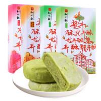 知味观 龙井茶酥 150g 4种口味可选