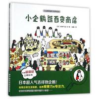 《小企鹅观察力培养绘本:逛百货商店》
