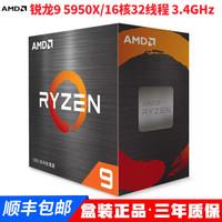 AMD 锐龙R9/R7/R5 5950X/5900X/5800X/5600X AM4盒装CPU处理器 锐龙R9 5950X 16核32线程 3.4GHz