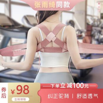 艾爾莎日本矯姿帶防駝背矯正帶成人女男士隱形透氣兒童學生坐姿糾正器護腰脊椎揹揹佳 粉紅色S碼:80-110斤
