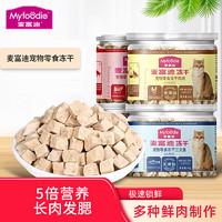 麦富迪猫零食鲜肉冻干54g成幼猫咪零食 *2件