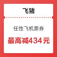 不限日期/航线!飞猪 66元任性飞机票券(满500-434)