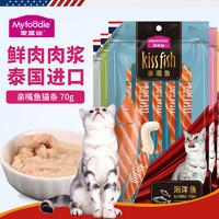 麦富迪宠物零食亲嘴鱼猫条14g*5流质猫条六种口味 *2件