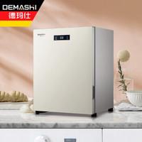 DEMASHI 德玛仕 XDD50P-1 消毒柜