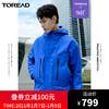 探路者x中国青年报联名冲锋衣冬潮男户外时尚防水风雨保暖两件套