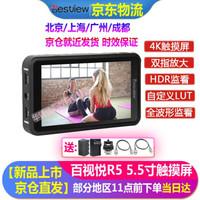 百視悅R5 4K 觸摸屏監視器 可加載LUT/HDR 單反微單攝像機導演顯示器 百視悅 R5