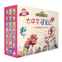 大中华寻宝记系列全套20册 儿童科普图画书中小学课外阅读6-9-12-14岁二年级课