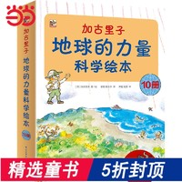 当当网正版童书 加古里子地球的力量科学绘本全套10册