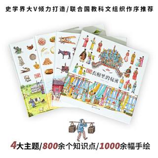 当当网正版童书 穿越时空看文明全4册 全景手绘中国史衣橱里的秘密