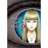 《伊藤潤二短篇精選集》Kindle電子書