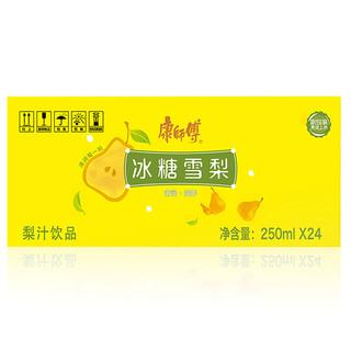 康师傅 冰糖雪梨 梨汁饮品 250ml*24盒