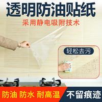 顶谷透明厨房防油贴纸瓷砖墙贴灶台防水防油自粘型油烟机橱柜贴纸