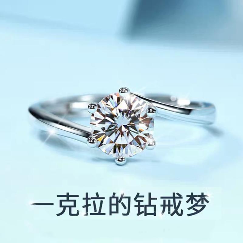 盛爵珠宝 莫桑钻银钻戒扭臂雪花钻戒D色求婚结婚送礼情人节礼物新年礼物活口可调节钻戒女