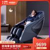 a芝华仕按摩椅家用全身豪华老人智能太空舱多功能全自动揉捏m1070