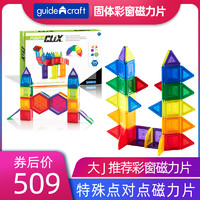 guidecraft 大J积木彩窗固体磁力片儿童益智早教智力玩具男孩女孩