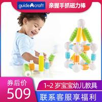 guidecraft 大J早教亲握磁力棒积木儿童益智玩具男孩女孩幼儿教具