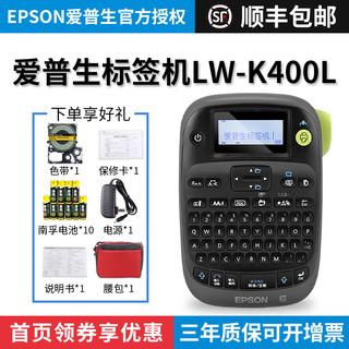 爱普生 LW-K400L 手持式标签打印机 8日盛典全店促销满300减40