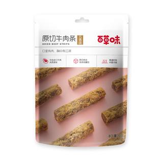 Be&Cheery 百草味 300减200_百草味 牛肉条50g袋 牛肉干 内蒙古风味肉类零食特产 MJ 五香味