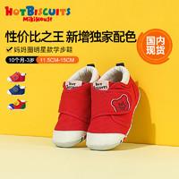 经典学步鞋MIKIHOUSE HOT BISCUITS婴儿鞋男女宝宝机能鞋(内长12cm、红色一段(新))