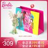 芭比Barbie之缪斯龙神珍藏款收集收藏女孩公主生日礼物儿童玩具