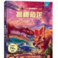 《乐乐趣揭秘系列: 揭秘恐龙+揭秘太空+揭秘海洋》全3册