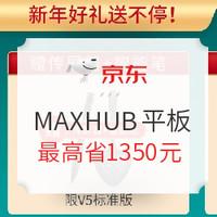 促销活动:京东自营 MAXHUB智能会议平板 多重好礼相送