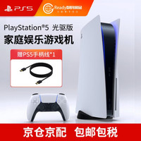 SONY 索尼 PS5  Playstation5 PS5游戏主机 光驱版