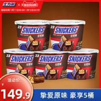 士力架花生夹心巧克力460g*5桶装休闲巧克力全家桶零食品糖果包邮(460g*5桶、【460g*5桶】)