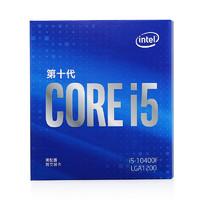 intel 英特尔 十代酷睿系列 i5-10400F CPU处理器 2.9GHz 6核12线程