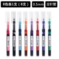 移动专享:M&G 晨光 M2001 Z1直液式彩色速干走珠笔 8色8支装
