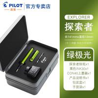 京东PLUS会员: PILOT 百乐 explorer探索者系列 钢笔墨水礼盒套装 F尖 绿极光