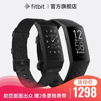 Fitbit Charge 4 特別款智能手環運動手環內置GPS 心率監測睡眠手環多功能游泳防水運動識別 支持安卓和iOS