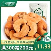 新农哥 炭烧腰果98g腰果仁每日坚果干货孕妇零食袋装碳烧味烘烤(168gx1包)