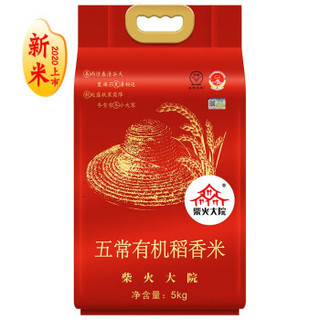 京东PLUS会员 : 柴火大院 有机稻花香大米 五常大米 5kg +凑单品
