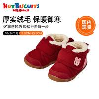 一段学步鞋MIKIHOUSE HOT BISCUITS男女宝宝加绒保暖刺绣秋冬棉鞋(内长13cm、红色)