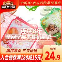 【三只松鼠_气泡瓜子仁120gx2】零食坚果炒货白桃味新品网红袋装(敬请期待...)