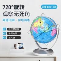 Dipper 北斗 G2007 地球仪 18cm 送世界地图 中国地图 放大镜