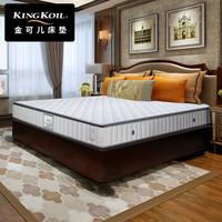KING KOIL 金可儿 皓镧E 乳胶弹簧床垫 1.5m/1.8m