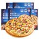 京东PLUS会员:农谣人 7英寸披萨 180g*5盒  *2件 139元包邮(双重优惠)