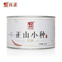 元正 正山小种红茶  50g *3件